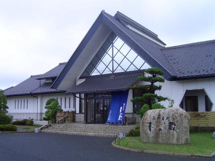 kounokura