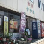 suzukisyokudou