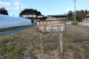 塔前の家 看板