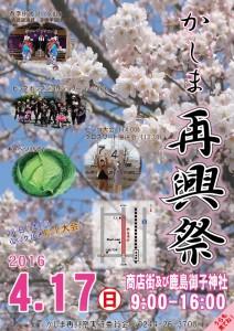 再興祭チラシ